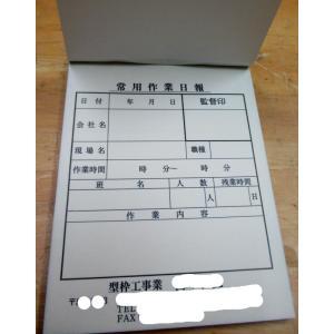 常用作業日報 携帯用小さめな伝票  2×50×25冊 2枚複写式|nakamura-insatsu