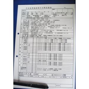 2枚複写、汚水処理施設保守点検記録表 A4サイズ 2×50×25冊|nakamura-insatsu