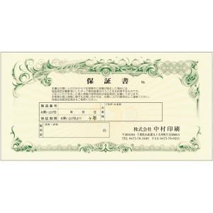 保証書 K-322 片面墨1色 文字のみ(裏なし) 50枚 株券用紙使用 |nakamura-insatsu