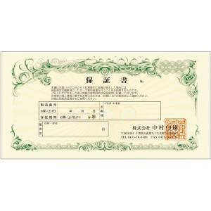 保証書印鑑入り  片面2色 文字のみ(裏なし) 50枚 株券用紙使用 |nakamura-insatsu