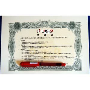 B5保証書 K-532 両面墨1色+両面共カラーロゴ入り 裏面、文字のみ黒1色規約入り 200枚|nakamura-insatsu