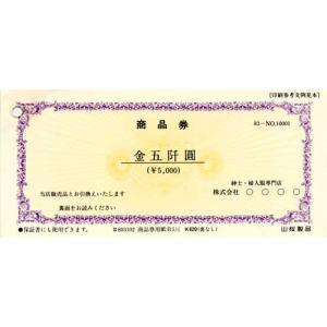 商品券 片面 墨1色印刷、100枚 k-620|nakamura-insatsu