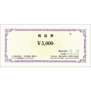 商品券 片面 墨1色印刷、300枚|nakamura-insatsu