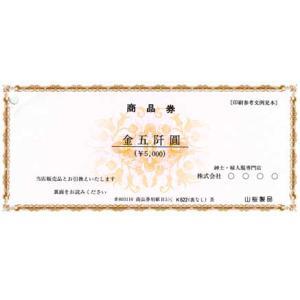 商品券・保証書等 片面墨1色印刷、100枚 k-622|nakamura-insatsu