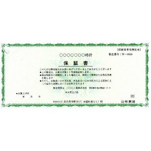 保証書 商品券 片面墨1色印刷、100枚 k-624|nakamura-insatsu