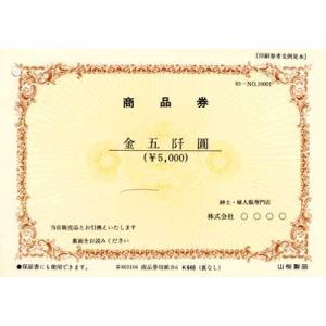 商品券 保証書用 片面墨1色印刷、100枚|nakamura-insatsu