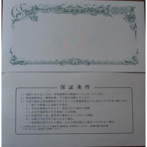 住宅工事等保証書(両面)裏面保証条件入り、100枚|nakamura-insatsu