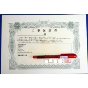 B5保証書 K-532 表面墨1色+赤色角印+カラーロゴ入り 文字のみ裏面、黒1色規約入り 100枚|nakamura-insatsu