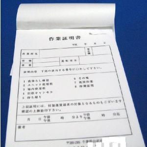 作業証明書A5サイズ 2×50×10冊2枚複写式 |nakamura-insatsu