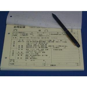 介護記録用紙 A5サイズ 2×50×50冊 2枚複写式|nakamura-insatsu
