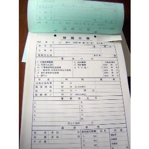 3枚複写式警備報告書 B5サイズ 3×50×25冊|nakamura-insatsu