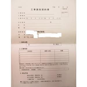 リフォーム業者様用 2枚複写式工事請負契約書 A4サイズ  2×50×5冊 nakamura-insatsu