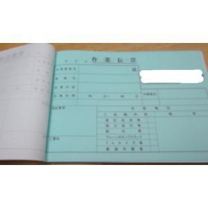 清掃作業日報 2枚複写式  B6サイズ 2×50×50冊|nakamura-insatsu