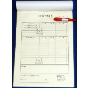 2枚複写「工事完了確認書」 A4サイズ  2×50×25冊 nakamura-insatsu