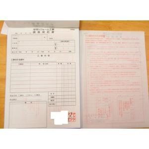 住宅リフォーム工事請負契約書 A4サイズ 2×50×10冊 2枚複写 nakamura-insatsu