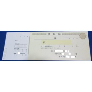 寺院用維持会費等 単式領収書R-12(265ミリ×91ミリ) 1×50×20冊|nakamura-insatsu