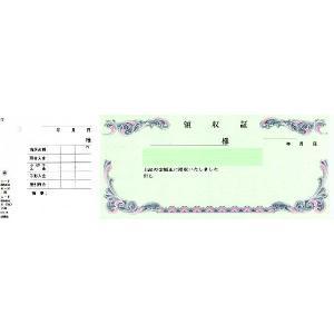 単式領収書印刷R-2040(265ミリ×85ミリ)  1×50×20冊|nakamura-insatsu