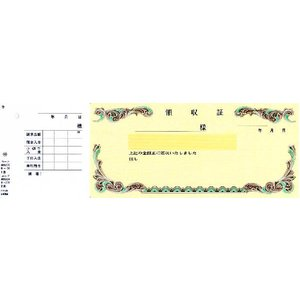 単式領収書印刷R-205(265ミリ×85ミリ)  1×50×20冊|nakamura-insatsu