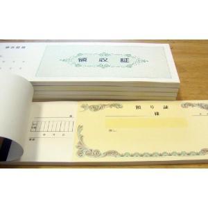 預り証印刷 R-2050(265ミリ×85ミリ)  1×50×20冊単式 |nakamura-insatsu