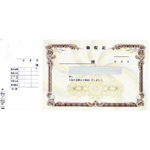 単式領収書印刷R-25(260ミリ×125ミリ)  1×50×20冊|nakamura-insatsu