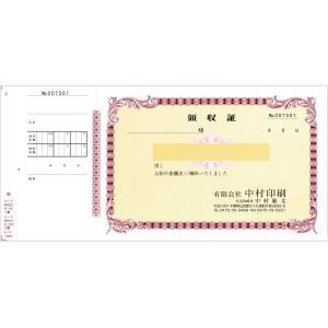ナンバー入り R-22(265ミリ×126ミリ)  1×50×10冊 単式領収書|nakamura-insatsu