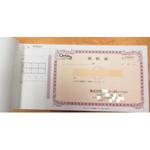 ロゴ入り、ナンバー入り R-22(265ミリ×126ミリ)  1×50×10冊 単式領収書|nakamura-insatsu
