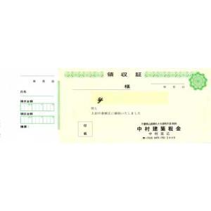 単式領収書 R-11(265ミリ×93ミリ) 1×50×10冊|nakamura-insatsu