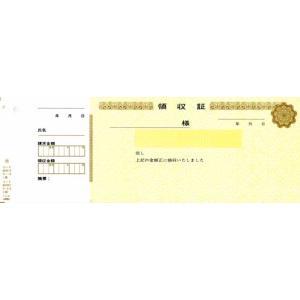 単式領収書R-12(265ミリ×91ミリ) 1×50×20冊|nakamura-insatsu