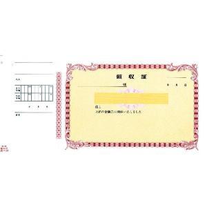 単式領収書R-22(265ミリ×126ミリ) 1×50×10冊|nakamura-insatsu