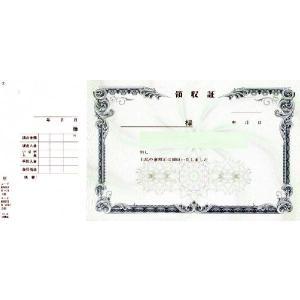 単式領収書R-2240(265ミリ×126ミリ) 1×50×10冊|nakamura-insatsu
