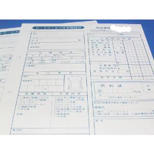 レッカーサービス作業明細書 A4サイズ  2×500組|nakamura-insatsu