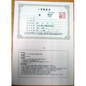 塗装工事用角印入り保証書 sk972  表面スミ1色+角印赤色、裏面黒1色、保証条件入り、100枚|nakamura-insatsu