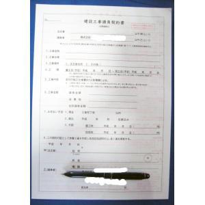 リフォーム用 工事請負契約書 A4サイズ  2×50×10冊 nakamura-insatsu