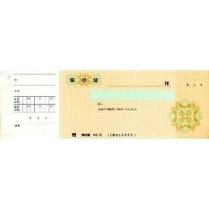 単式領収書印刷RS-10(260ミリ×85ミリ) 1×50×10冊|nakamura-insatsu
