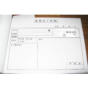 3枚複写式作業完了報告書 A5サイズ 3×50×50冊|nakamura-insatsu