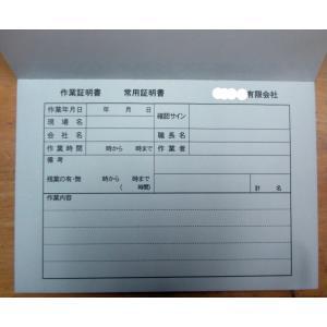 3枚複写作業証明書、同版 常用証明書 B6サイズ 3×50×50冊|nakamura-insatsu