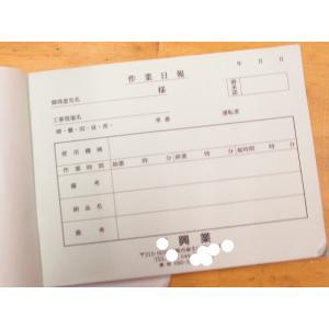 作業日報・作業報告書 B6サイズ3×50×100冊 3枚複写|nakamura-insatsu