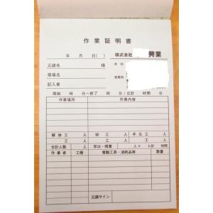 作業証明書・作業日報・作業報告書 B6サイズ3×50×50冊 3枚複写|nakamura-insatsu