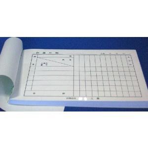 2枚複写式 作業日報 B6サイズ 2×50×25冊|nakamura-insatsu