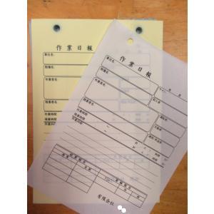 作業日報穴付き B6サイズ 2×50×25冊2枚複写式|nakamura-insatsu