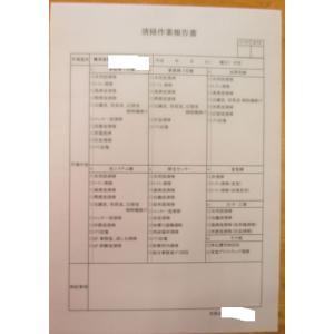 清掃作業報告書 A4サイズ 2×50×25冊 2枚複写式|nakamura-insatsu