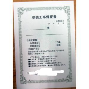 塗装工事保証書 B6サイズ 萩 みどり(193ミリ×133ミリ)縦 片面墨1色 印刷、100枚|nakamura-insatsu