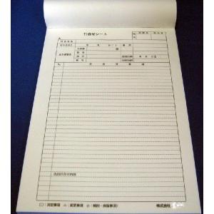 2枚複写式 天のり製本 お打ち合わせシート A4サイズ弊社在版使用  2×50×25冊 nakamura-insatsu