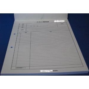 2枚複写式 打ち合せ議事録 A4サイズ 2×50×50冊 2穴付き nakamura-insatsu
