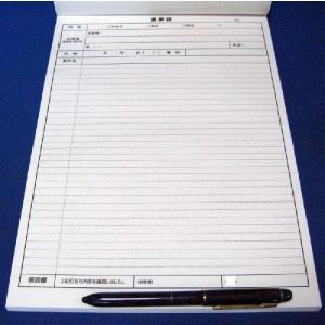 2枚複写 天綴じ製本ミシン入り 打合せシート A4サイズ 2×50×50冊 nakamura-insatsu