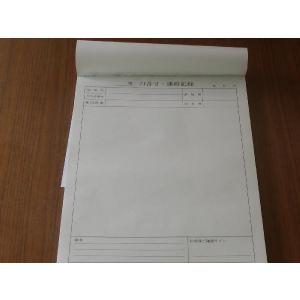 A4サイズ3枚複写 打ち合わせ議事録, お打ち合わせシート3×50×25冊 nakamura-insatsu