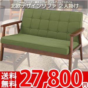 ソファ 緑 深緑 green darkgreen ソファー TAC-212 az nakane