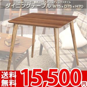 ダイニングテーブル 北欧 ミッドセンチュリー 2人用 二人用 TAC-241 az|nakane