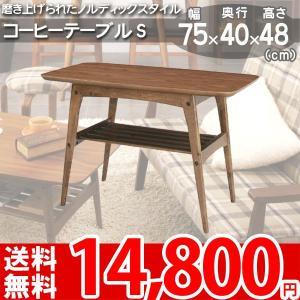 テーブル ローテーブル 木製 北欧 ミッドセンチュリー TAC-227 az nakane