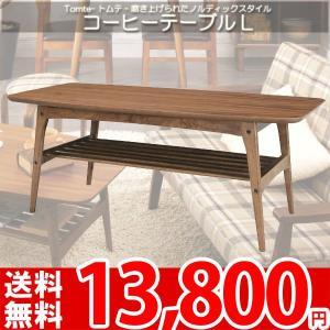 テーブル ローテーブル 木製 北欧 ミッドセンチュリー TAC-228 az nakane